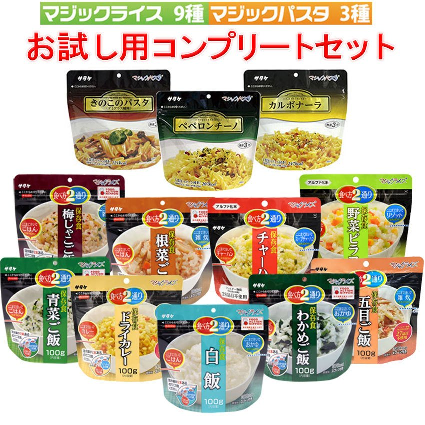 非常食 アルファ米 非常食セット 防災セット 5年保存 保存食 防災食 マジックライス&マジックパスタ 12種 コンプリートセット|ring-g
