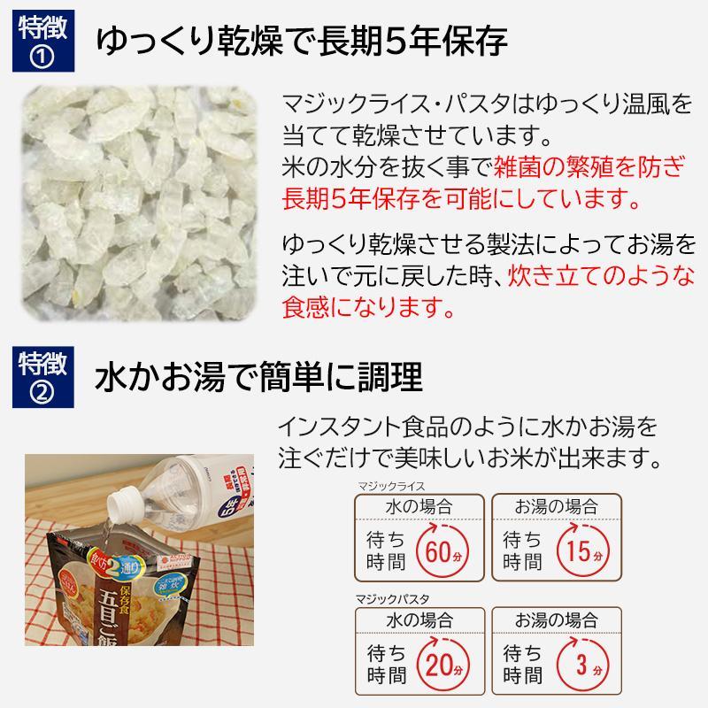 非常食 アルファ米 非常食セット 防災セット 5年保存 保存食 防災食 マジックライス&マジックパスタ 12種 コンプリートセット|ring-g|03