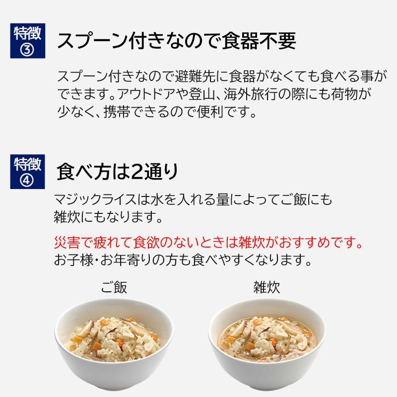 非常食 アルファ米 非常食セット 防災セット 5年保存 保存食 防災食 マジックライス&マジックパスタ 12種 コンプリートセット|ring-g|04