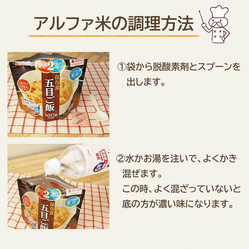 非常食 アルファ米 非常食セット 防災セット 5年保存 保存食 防災食 マジックライス&マジックパスタ 12種 コンプリートセット|ring-g|07