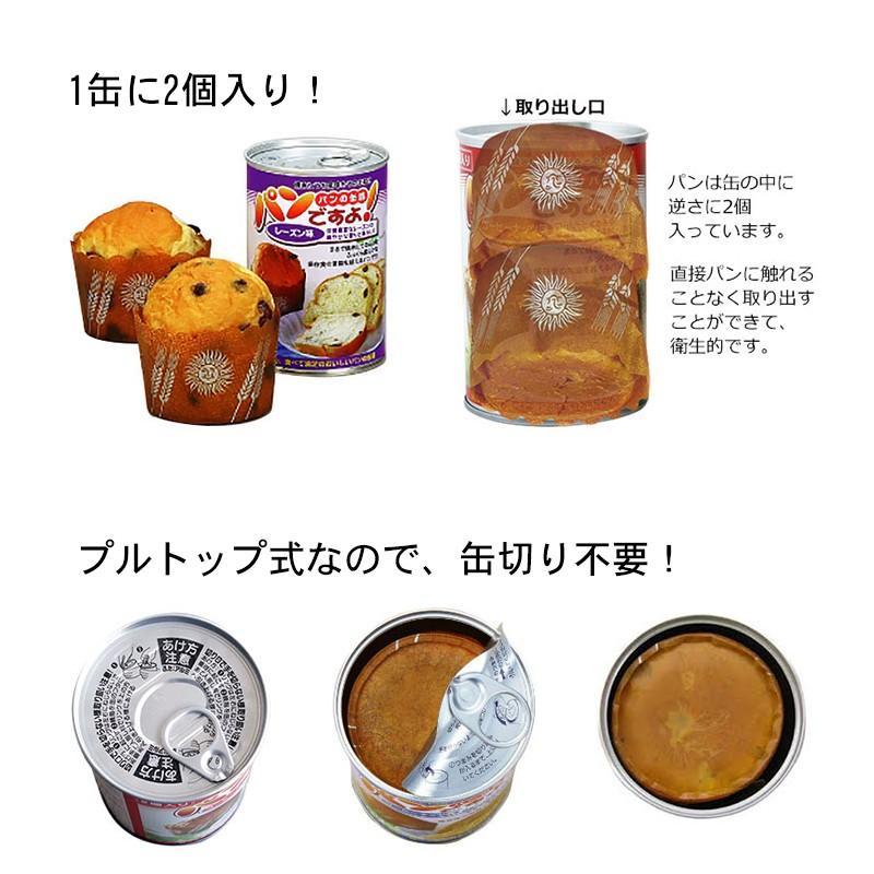 非常食 パン 5年保存 おいしい 非常食セット 防災 防災セット 保存食 防災食 長期保存食 パンですよ! 5缶コンプリートセット|ring-g|07