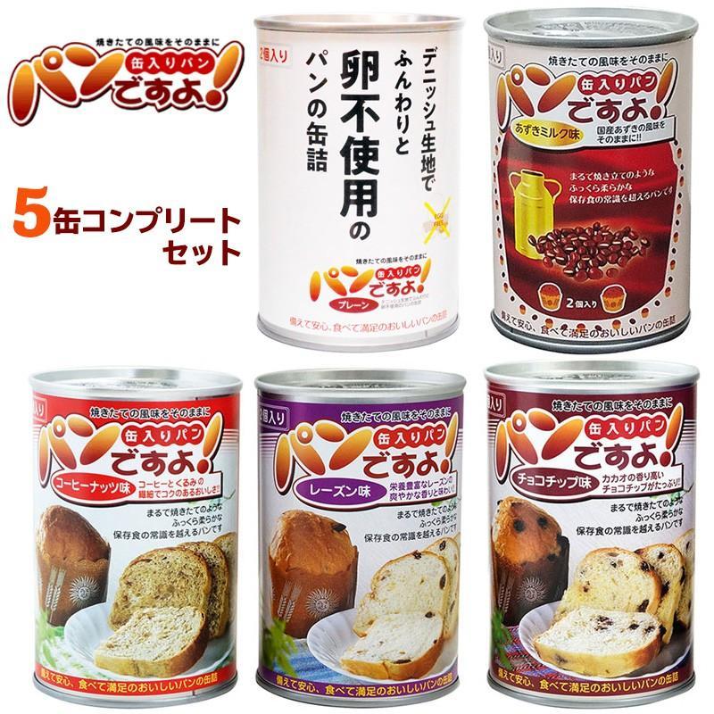 非常食 パン 5年保存 おいしい 非常食セット 防災 防災セット 保存食 防災食 長期保存食 パンですよ! 5缶コンプリートセット|ring-g|08