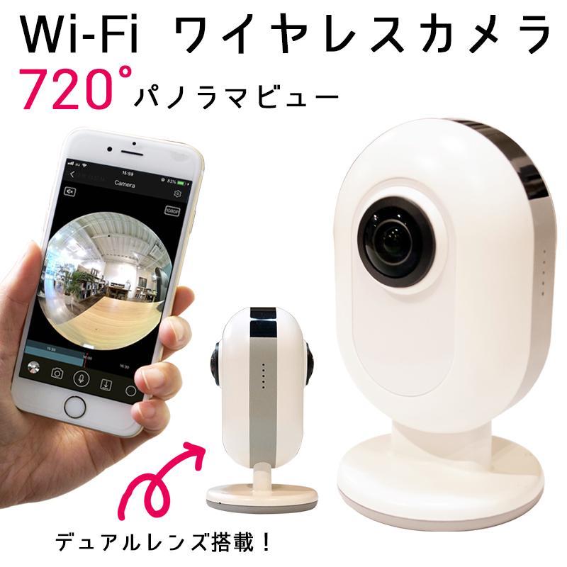 防犯カメラ 家庭用 ワイヤレス 見守りカメラ ペットカメラ Wi-Fi スマホ  iPhone 360°全天球カメラ EPN-C13|ring-g