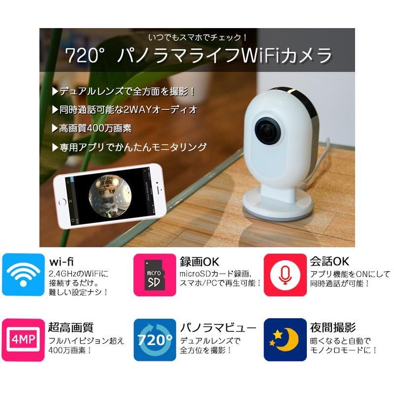 防犯カメラ 家庭用 ワイヤレス 見守りカメラ ペットカメラ Wi-Fi スマホ  iPhone 360°全天球カメラ EPN-C13|ring-g|02