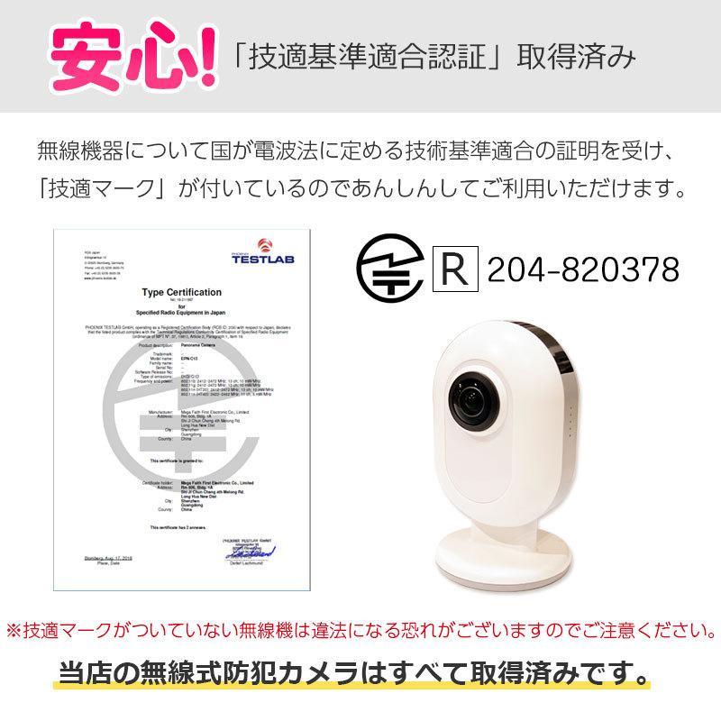 防犯カメラ 家庭用 ワイヤレス 見守りカメラ ペットカメラ Wi-Fi スマホ  iPhone 360°全天球カメラ EPN-C13|ring-g|13