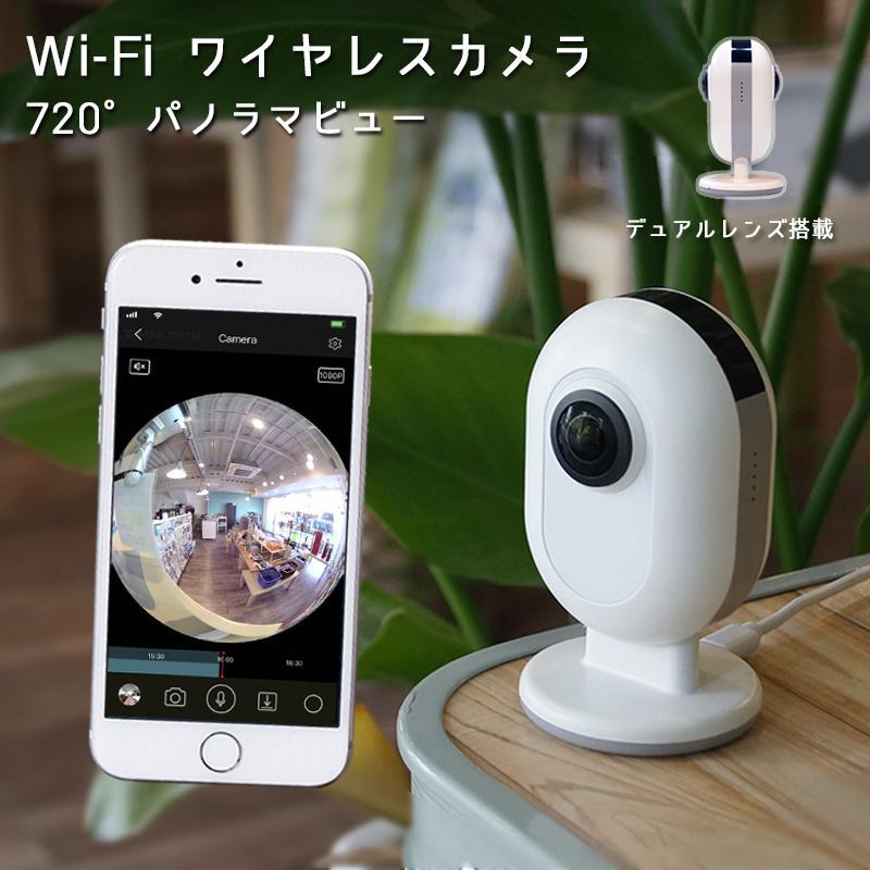 防犯カメラ 家庭用 ワイヤレス 見守りカメラ ペットカメラ Wi-Fi スマホ  iPhone 360°全天球カメラ EPN-C13|ring-g|16