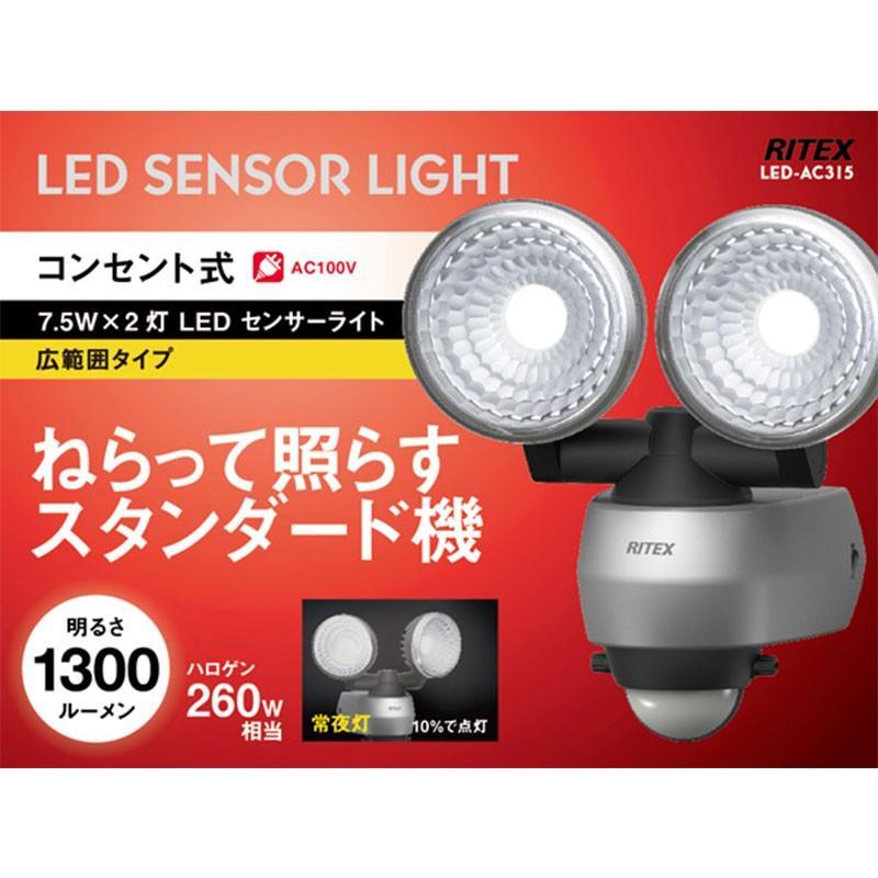 センサーライト 屋外 LED 防雨 コンセント AC100V 1300ルーメン 2灯 人感センサー ムサシ RITEX ライテックスLED-AC315 ring-g 02