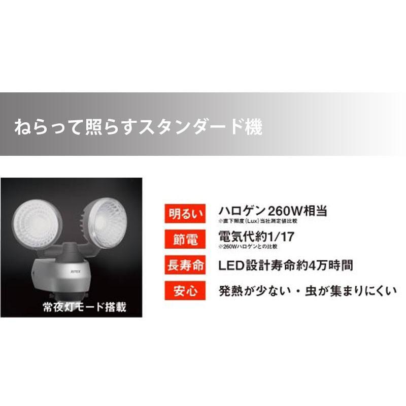 センサーライト 屋外 LED 防雨 コンセント AC100V 1300ルーメン 2灯 人感センサー ムサシ RITEX ライテックスLED-AC315 ring-g 04