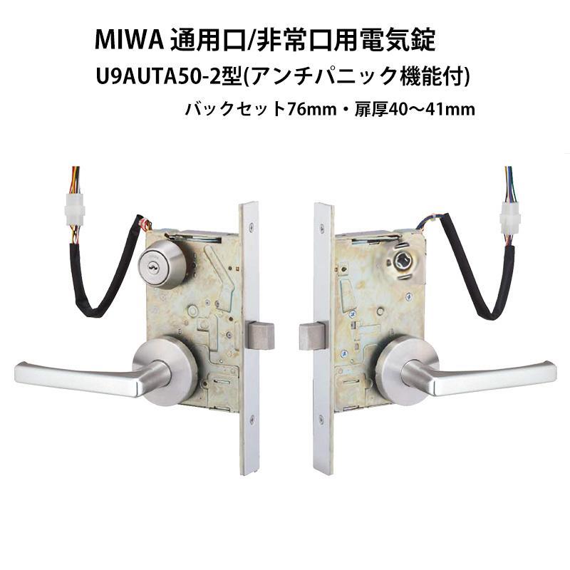 電気錠 電子錠 非常口用 MIWA 美和ロック U9AUTA50-2 ST BS76 DT40-41 アンチパニック機能付|ring-g