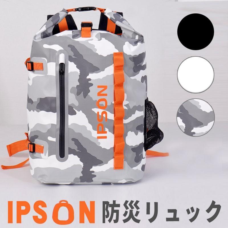 非常持ち出し袋 非常持出袋 リュック おしゃれ 防災グッズ 防災 大容量 IPSON防災リュック ミリタリー|ring-g