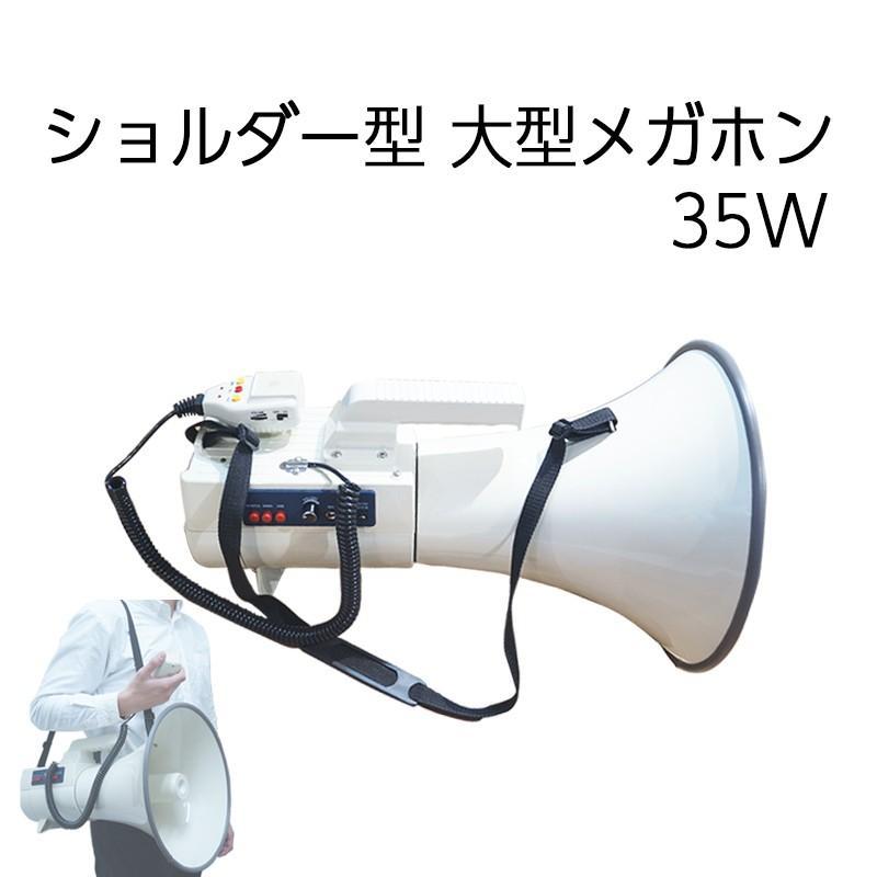 拡声器 大型 メガホン サイレン ホイッスル 外部マイク スマホ再生 SDカード再生  ショルダー型 STM-35V2|ring-g