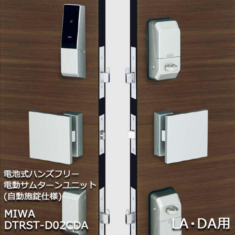 電気錠 電子錠 美和ロック miwa 後付け ハンズフリー 電動サムターンユニット DTRST-D02CDA LA LAF MA  DAF SF