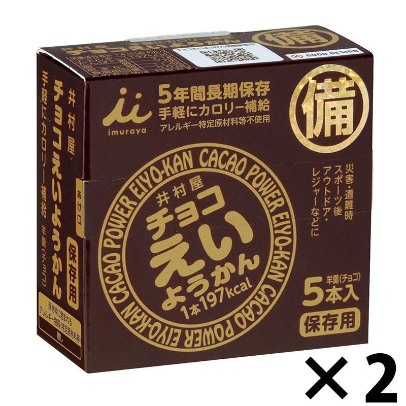 非常食 保存食 お菓子 5年保存 防災 アレルゲンフリー 井村屋 羊羹 チョコえいようかん 55g×5本入 2箱セット|ring-g
