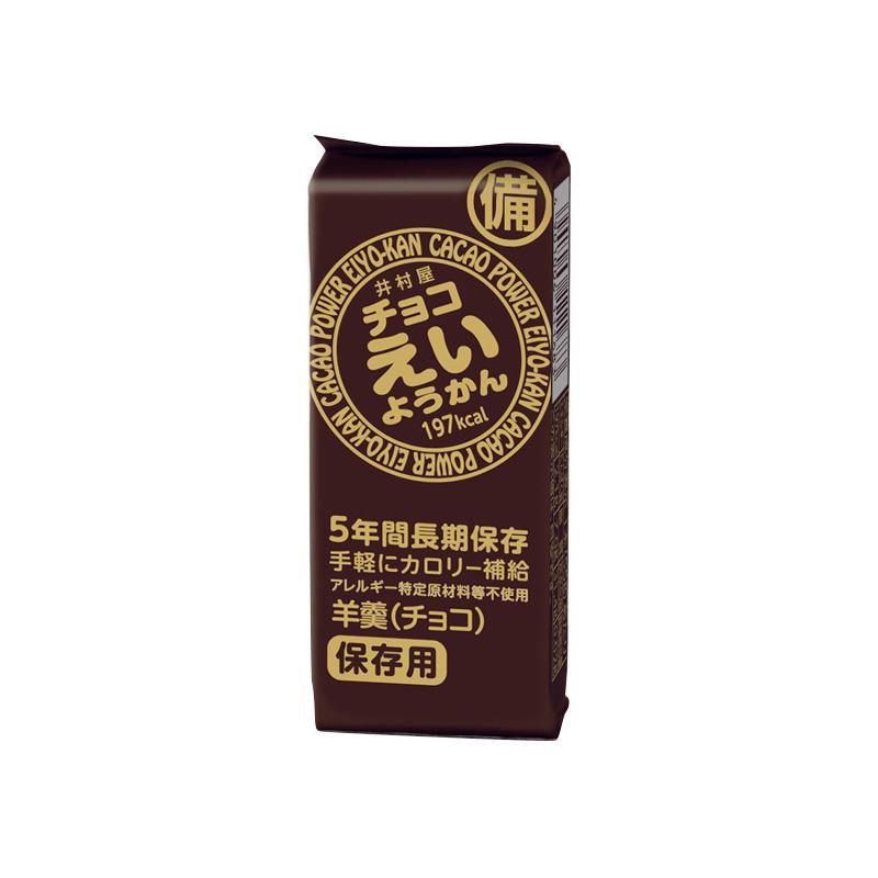 非常食 保存食 お菓子 5年保存 防災 アレルゲンフリー 井村屋 羊羹 チョコえいようかん 55g×5本入 2箱セット|ring-g|02