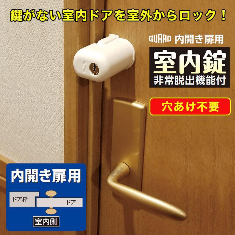 補助錠 鍵 カギ 後付け 室内ドア 穴開け不要 内開き扉 賃貸 テレワーク シェアハウス 室内錠 非常脱出機能付 No.560H ring-g