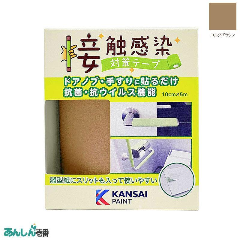 感染対策 感染症対策 感染防止 抗菌 抗ウィルス 貼るだけ ドアノブ 病院 介護施設 接触感染対策テープ 幅10cm×長さ5m コルクブラウン ring-g