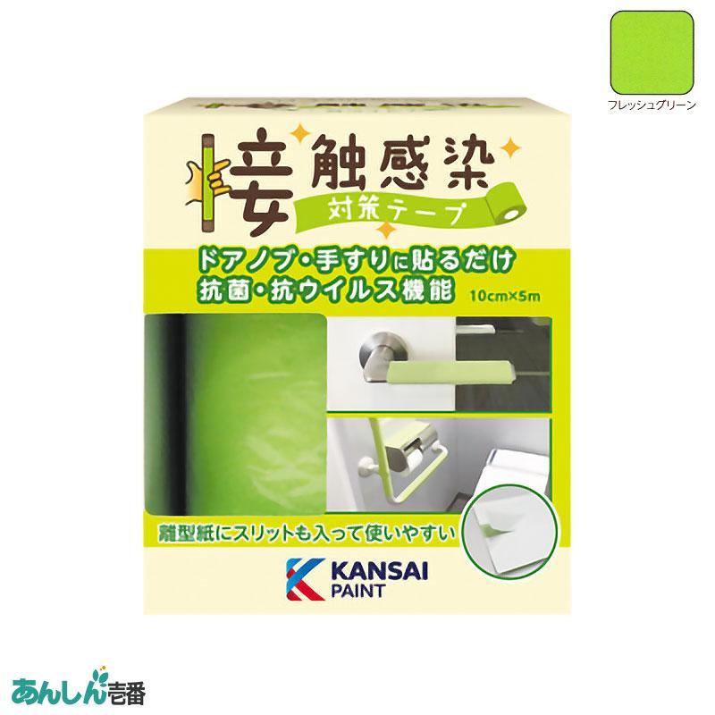 感染対策 感染症対策 感染防止 抗菌 抗ウィルス 貼るだけ ドアノブ 病院 介護施設 接触感染対策テープ 幅10cm×長さ5m フレッシュグリーン|ring-g