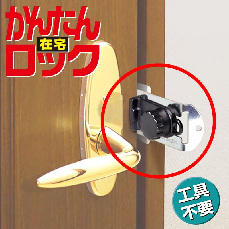 鍵 室内 ドア 後付け 補助錠 テレワーク 徘徊防止 介護 工事不要 ガードロック 内開き かんたん在宅ロック 防犯グッズ|ring-g