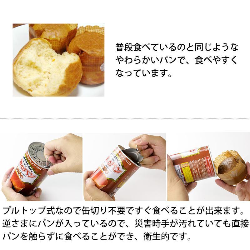 非常食 パン 5年保存 防腐剤不使用  おいしい 防災セット 防災グッズ 保存食 生命のパン あんしん お試し5缶 コンプリートセット|ring-g|04