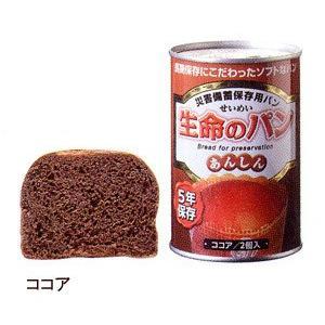 非常食 パン 5年保存 防腐剤不使用  おいしい 防災セット 防災グッズ 保存食 生命のパン あんしん お試し5缶 コンプリートセット|ring-g|05