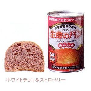 非常食 パン 5年保存 防腐剤不使用  おいしい 防災セット 防災グッズ 保存食 生命のパン あんしん お試し5缶 コンプリートセット|ring-g|06