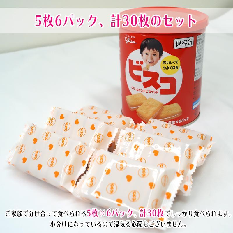 ビスコ保存缶 グリコ 非常食 保存食 5年保存 備蓄 おいしい お菓子 ビスケット|ring-g|04