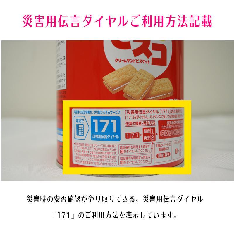 ビスコ保存缶 グリコ 非常食 保存食 5年保存 備蓄 おいしい お菓子 ビスケット|ring-g|08