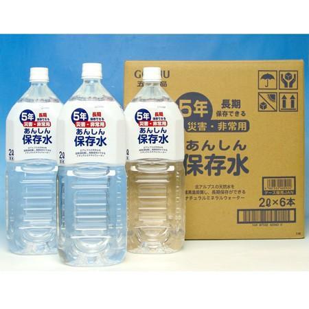 保存水 5年 2L 備蓄水 まとめ買い 防災グッズ おいしい  ミネラルウォーター  あんしん保存水2L 6本セット|ring-g