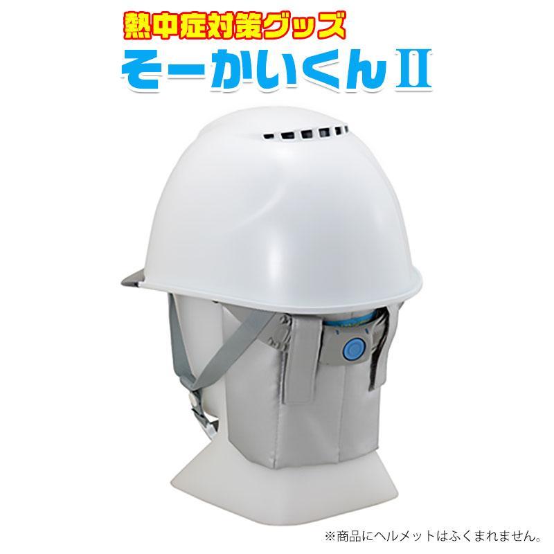メール便対応 熱中症対策 ヘルメット 建設業 現場 農作業 工事 クール 暑さ対策 熱中症対策グッズ そーかいくんII|ring-g