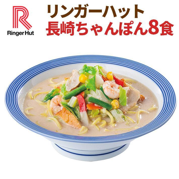 リンガーハット 長崎ちゃんぽん 8食 驚きの値段で おすすめ 冷凍 具材付き 送料無料
