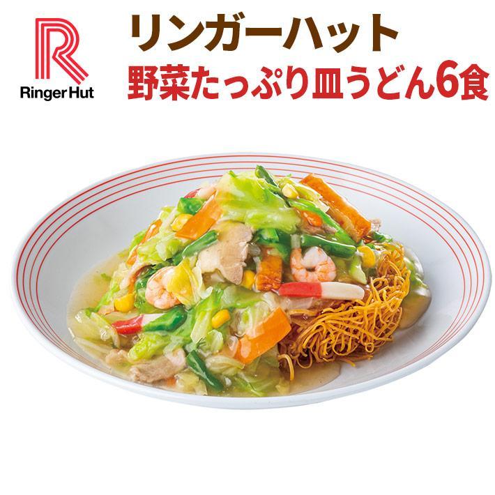 リンガーハット 野菜たっぷり皿うどん 6食 当店は最高な サービスを提供します 冷凍 送料無料 具材付き 絶品