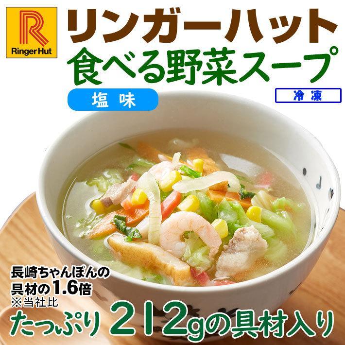 引出物 冷凍 具材付 送料別 リンガーハット食べる野菜スープ塩味2食 新品未使用