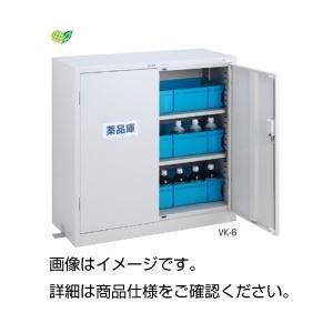 薬品庫 VK-N(薬品整理箱なし)