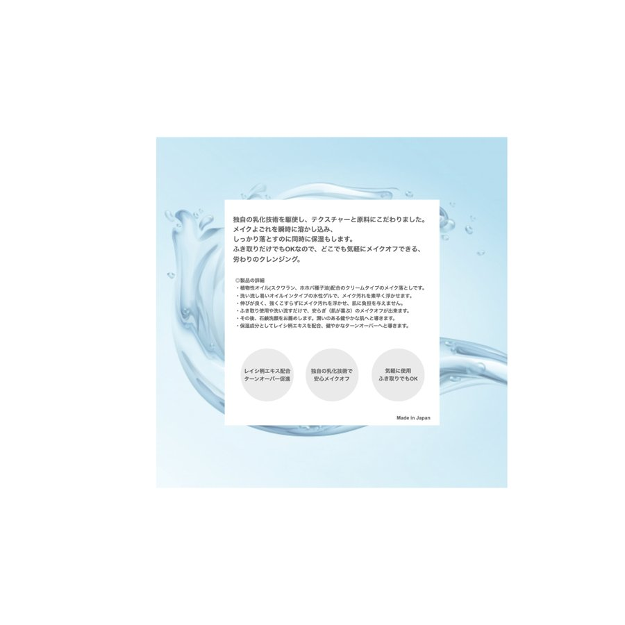 RINKR(リンカー)化粧落とし スキンディライト クレンジングクリーム rinkr 03