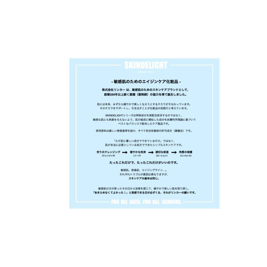 RINKR(リンカー)化粧落とし スキンディライト クレンジングクリーム rinkr 05