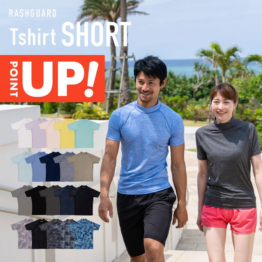 ラッシュガード ユニセックス 半袖Tシャツ 立ち襟タイプ 水着用 体型カバー 35%OFF レディース 冷感 アウトレット☆送料無料 日焼け予防 メンズ ひんやり