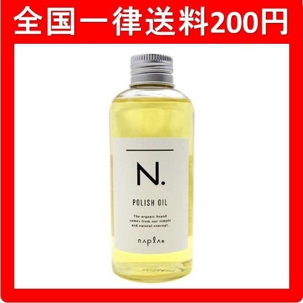 ナプラ N. ポリッシュオイル 150ml 新色 ヘアオイル 定番 ボディオイル エヌドット ヘアケア 新色追加して再販