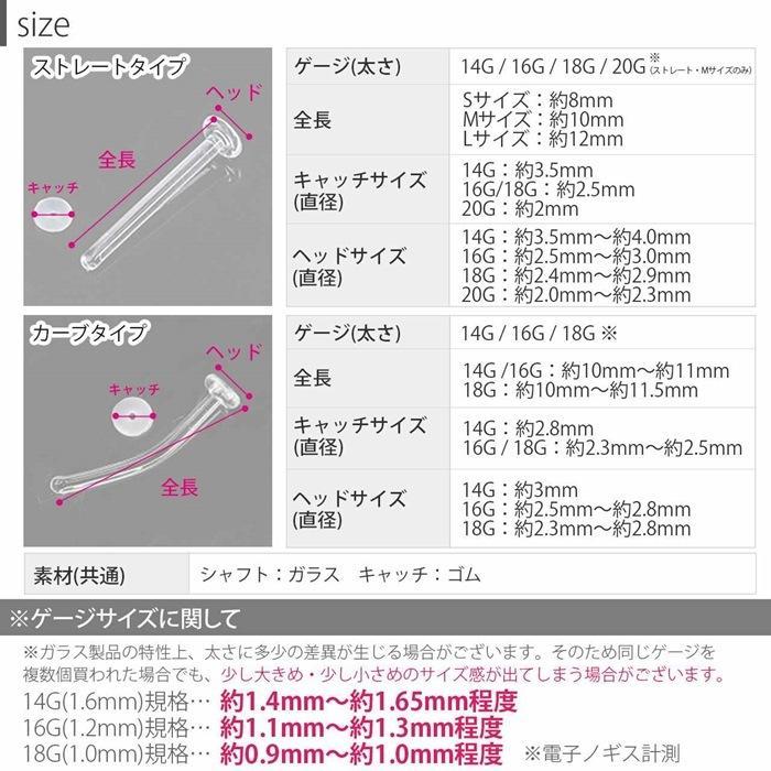 (全品送料無料) 透明ピアス ボディピアス ガラス製 軟骨ピアス 目立たない 14G 16G 18G ラブレットスタッド ガラスリテーナー 金属アレルギー rinrinrin 13