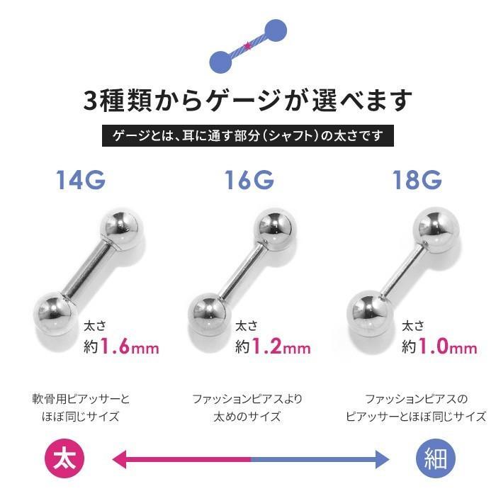 (全品送料無料) ボディピアス 軟骨ピアス 14G 16G 18G ファーストピアス ストレートバーベル サージカルステンレス 定番 片耳用 ピアス rinrinrin 11