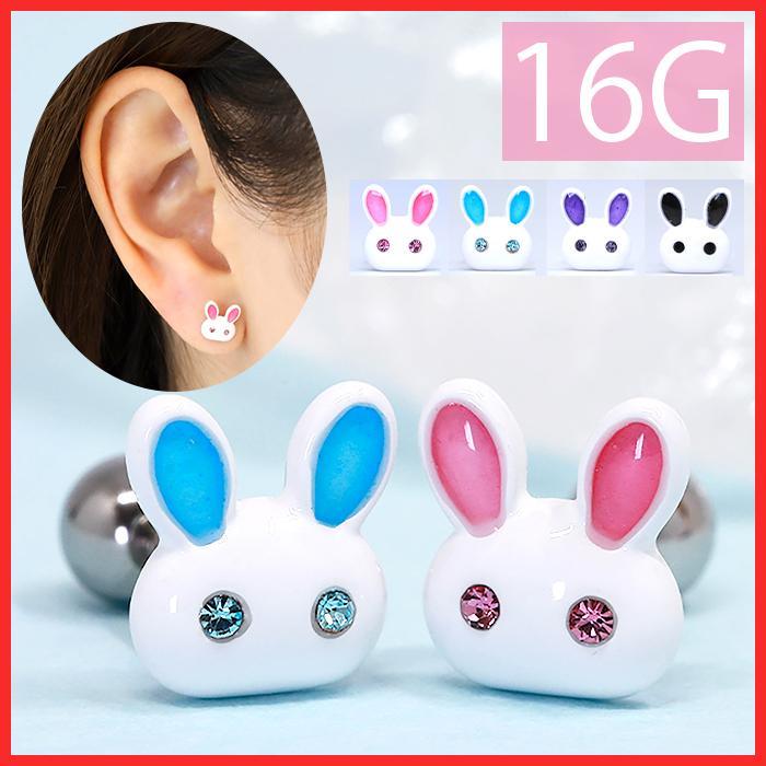 軟骨ピアス 16G ボディピアス うさぎ ラビット 動物 ネジ式 片耳用 セカンドピアス 金属アレルギー 通販|rinrinrin