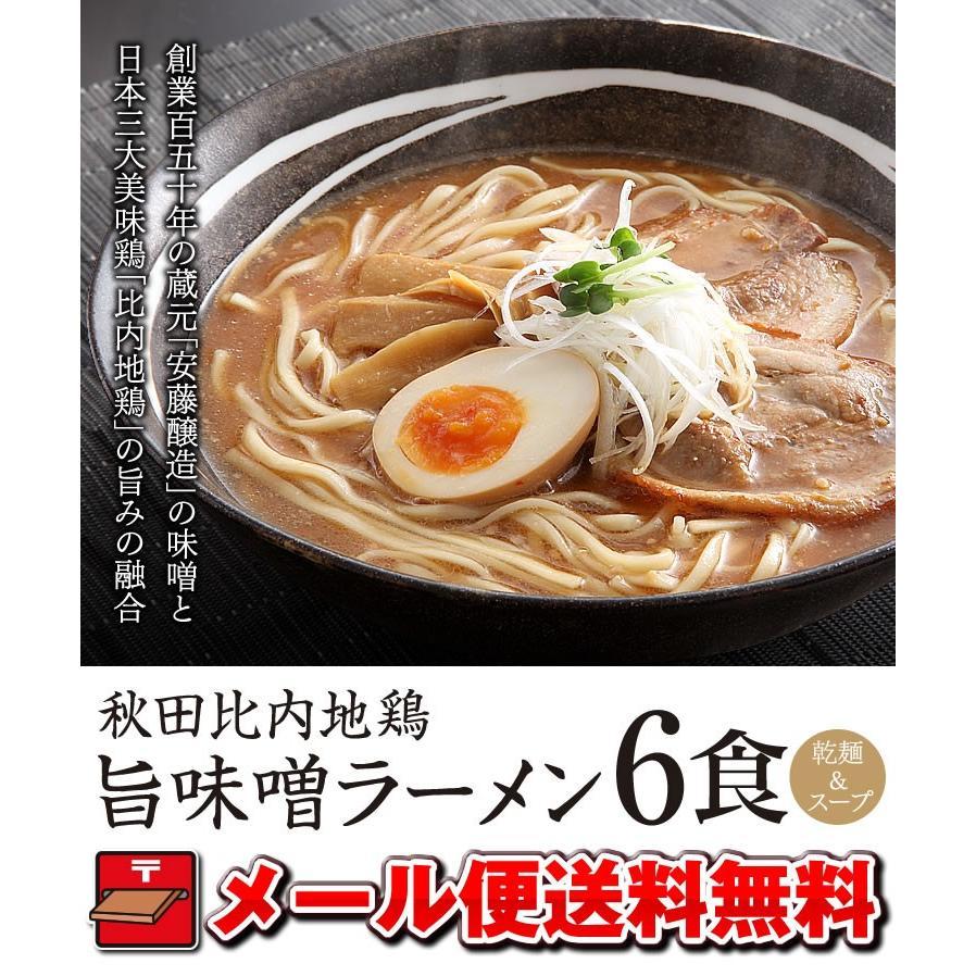 大 日本 味噌 三