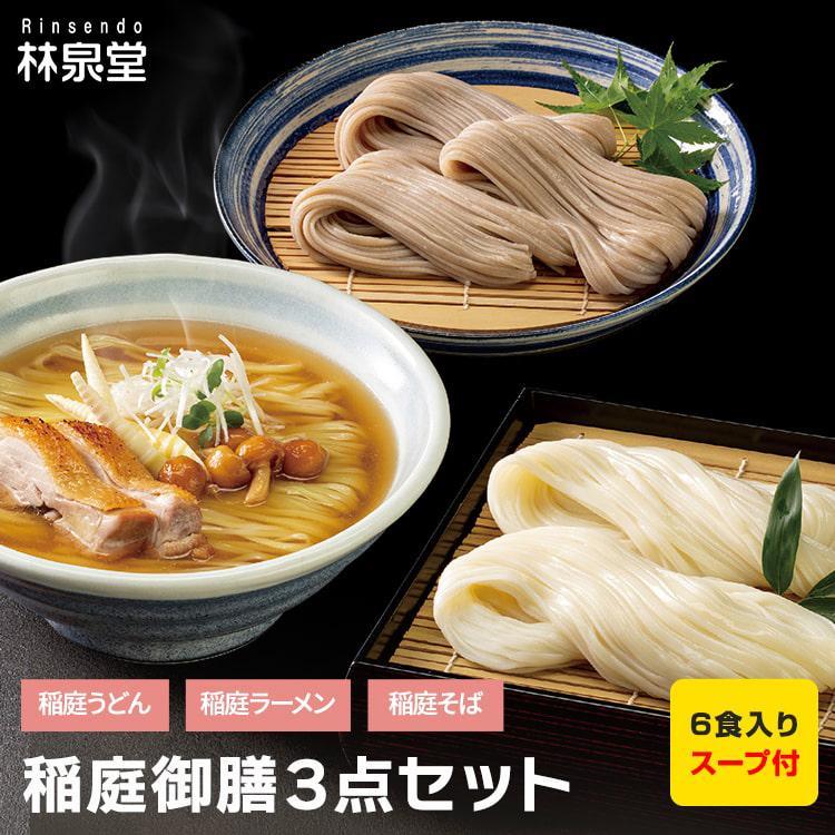 お中元 2021 稲庭御膳 手延べ麺 ラーメン うどん そば 食べ比べセット ギフト 送料無料 宅配便|rinsendou