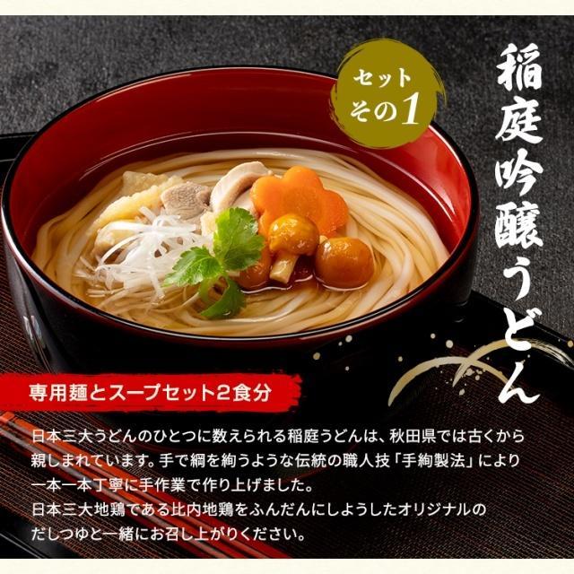 お中元 2021 稲庭御膳 手延べ麺 ラーメン うどん そば 食べ比べセット ギフト 送料無料 宅配便|rinsendou|13