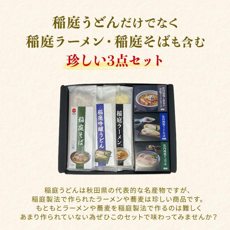 お中元 2021 稲庭御膳 手延べ麺 ラーメン うどん そば 食べ比べセット ギフト 送料無料 宅配便|rinsendou|04