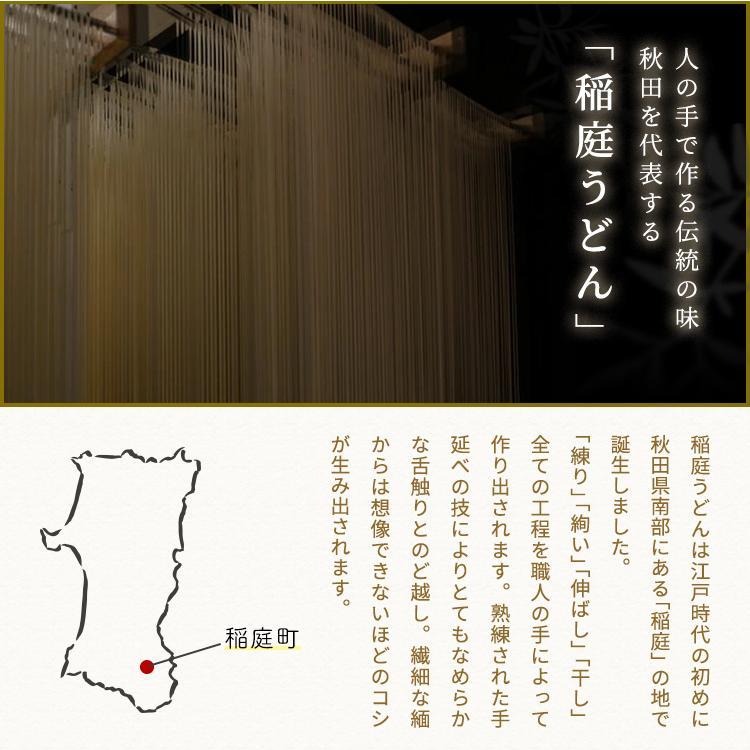 お中元 2021 稲庭御膳 手延べ麺 ラーメン うどん そば 食べ比べセット ギフト 送料無料 宅配便|rinsendou|08
