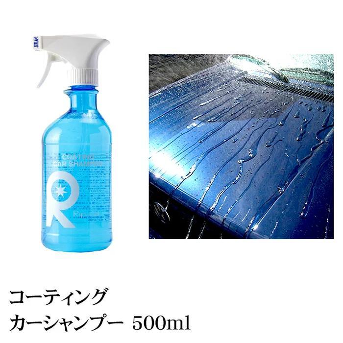 カーワックス 最強 液体 スプレー カーシャンプー 撥水 コーティング剤 車 業務用 洗車 ガラスコーティング 水垢 リピカ ( コーティングカーシャンプー 500ml )|ripicar