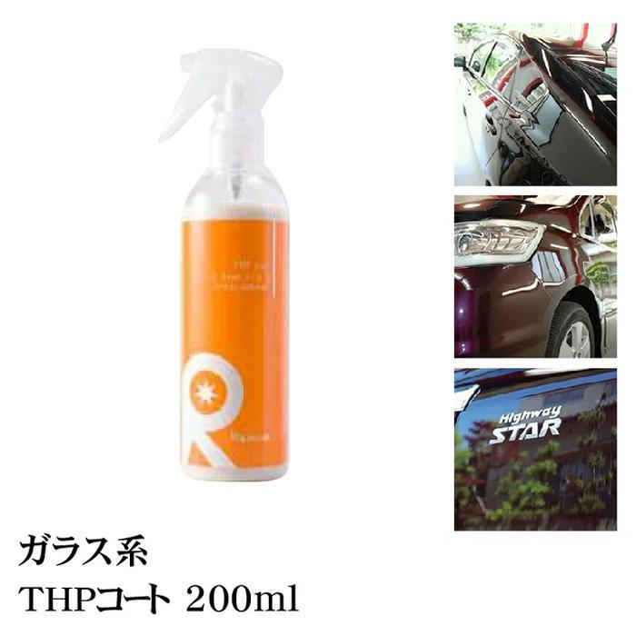 ガラスコーティング剤 最強 業務用 コーティング剤 車 カーコーティング剤 カーワックス 艶 油膜 水垢 親水 撥水 滑水 疎水 リピカ ( THPコート 200ml )|ripicar
