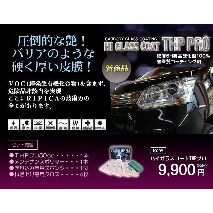 ガラスコーティング剤 最強 業務用 コーティング剤 車 カーコーティング剤 カーワックス 艶 油膜 水垢 親水 撥水 滑水 疎水 リピカ ( THPプロ )|ripicar