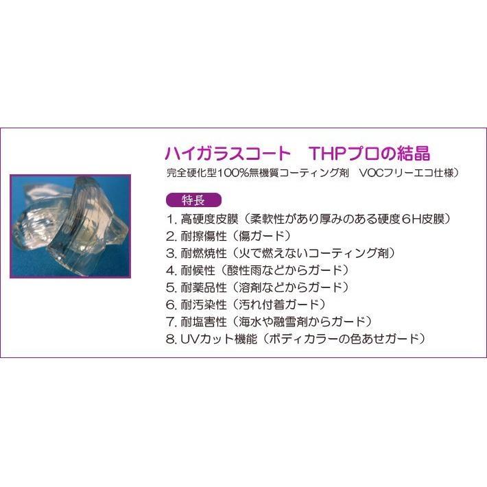 ガラスコーティング剤 最強 業務用 コーティング剤 車 カーコーティング剤 カーワックス 艶 油膜 水垢 親水 撥水 滑水 疎水 リピカ ( THPプロ )|ripicar|02