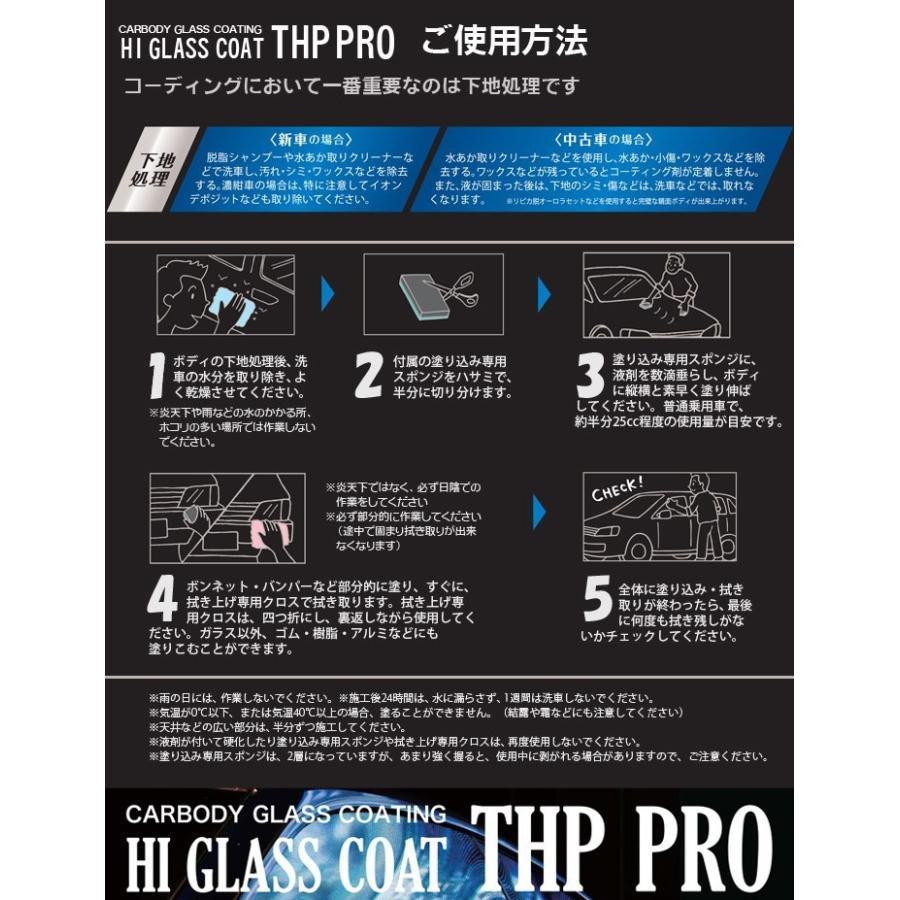 ガラスコーティング剤 最強 業務用 コーティング剤 車 カーコーティング剤 カーワックス 艶 油膜 水垢 親水 撥水 滑水 疎水 リピカ ( THPプロ )|ripicar|07